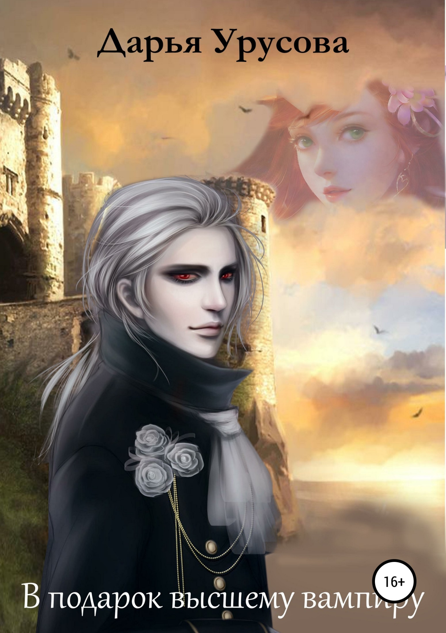 Дарья Сергеевна Урусова В подарок высшему вампиру ольга сеним старый лис наокраинелеса