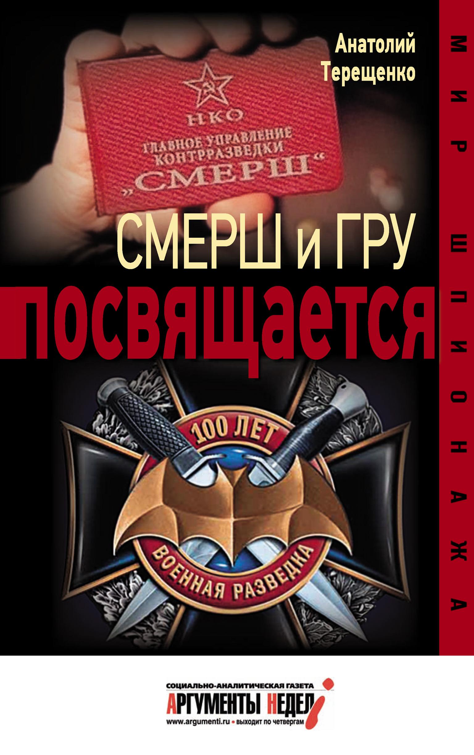 Анатолий Терещенко Смерш и ГРУ посвящается