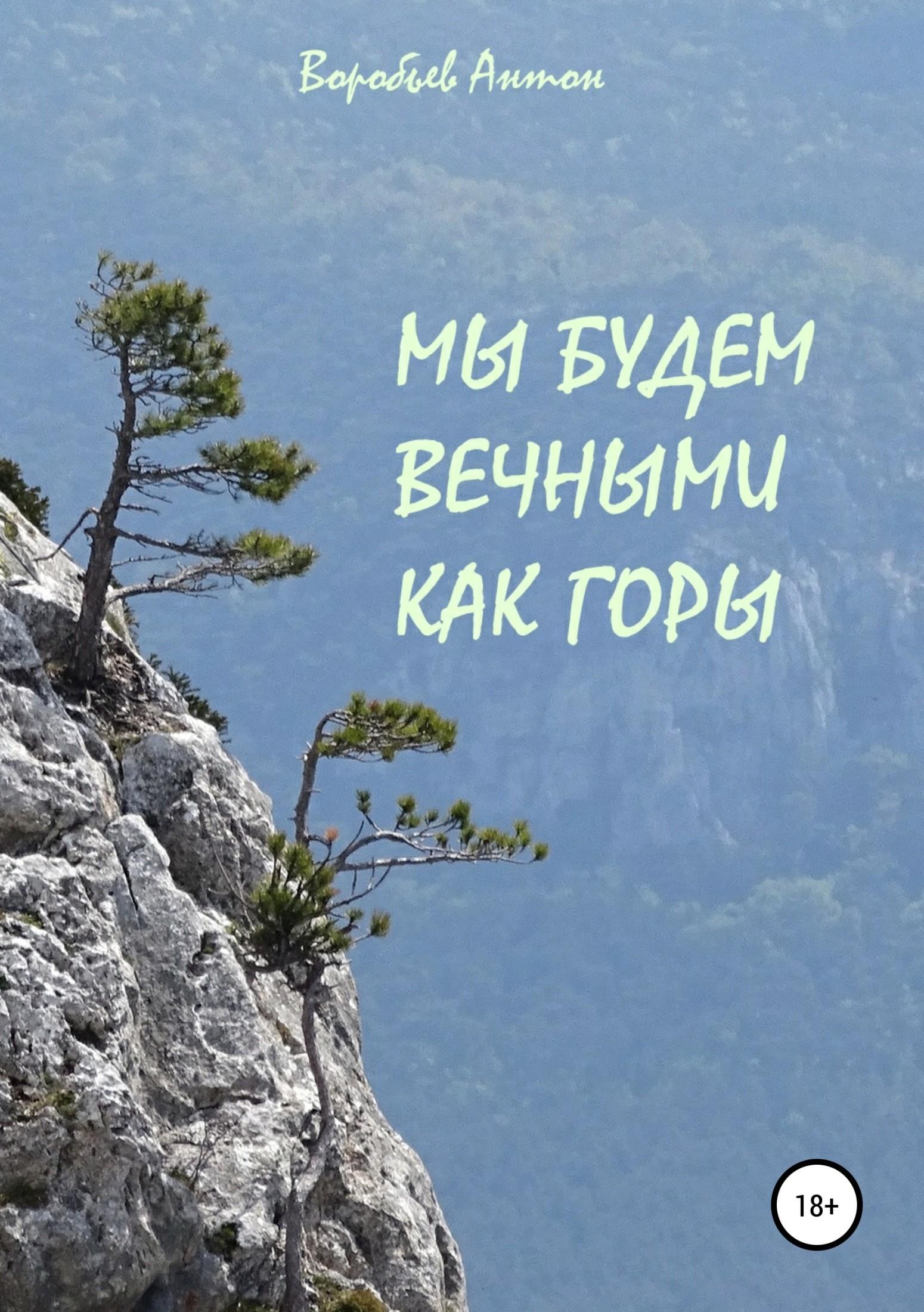 Антон Алексеевич Воробьев Мы будем вечными как горы антон алексеевич воробьев семь волос красавицы авбёлль