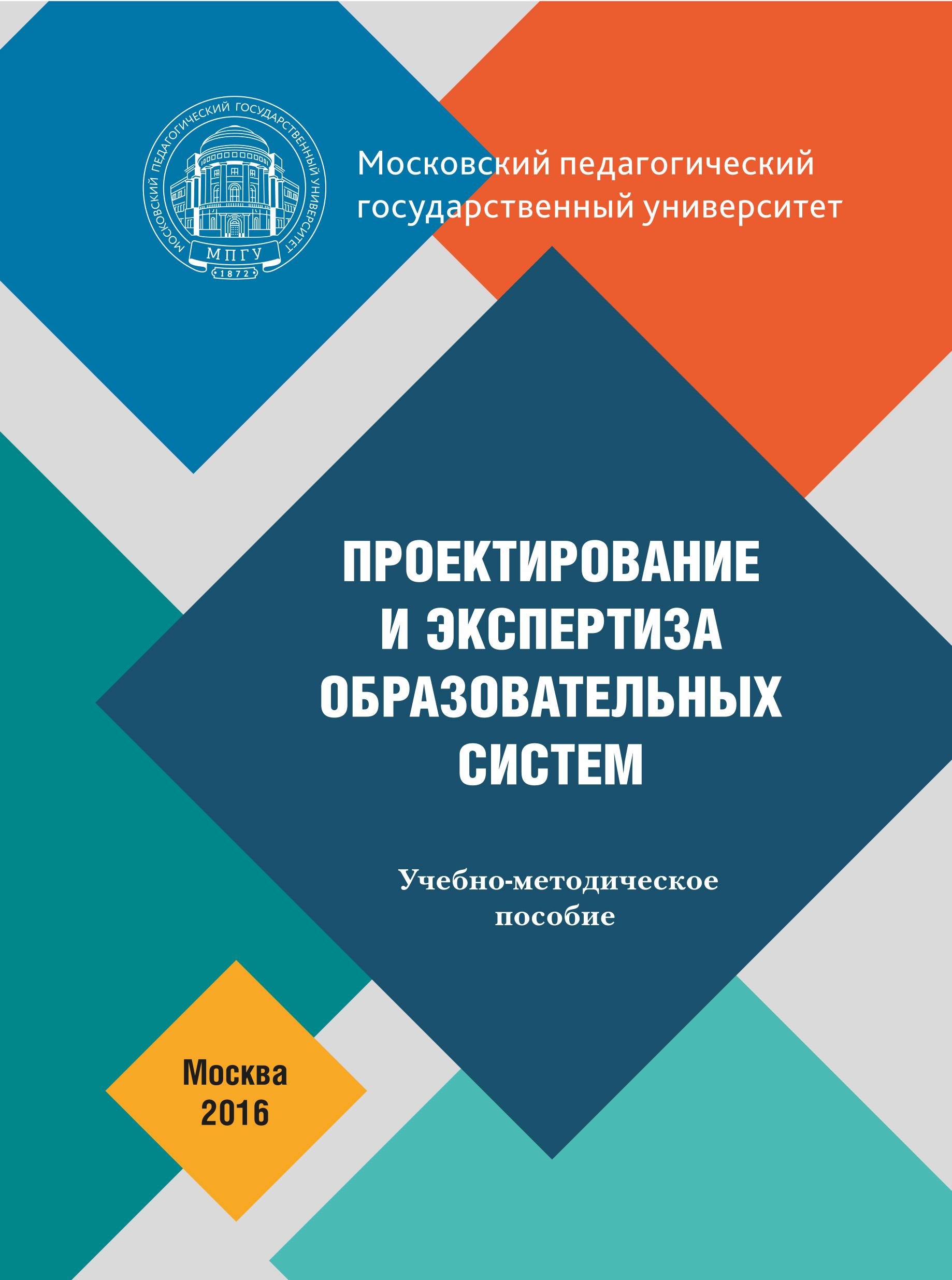 Фото - О. П. Осипова Проектирование и экспертиза образовательных систем о п осипова деловая культура менеджера образования
