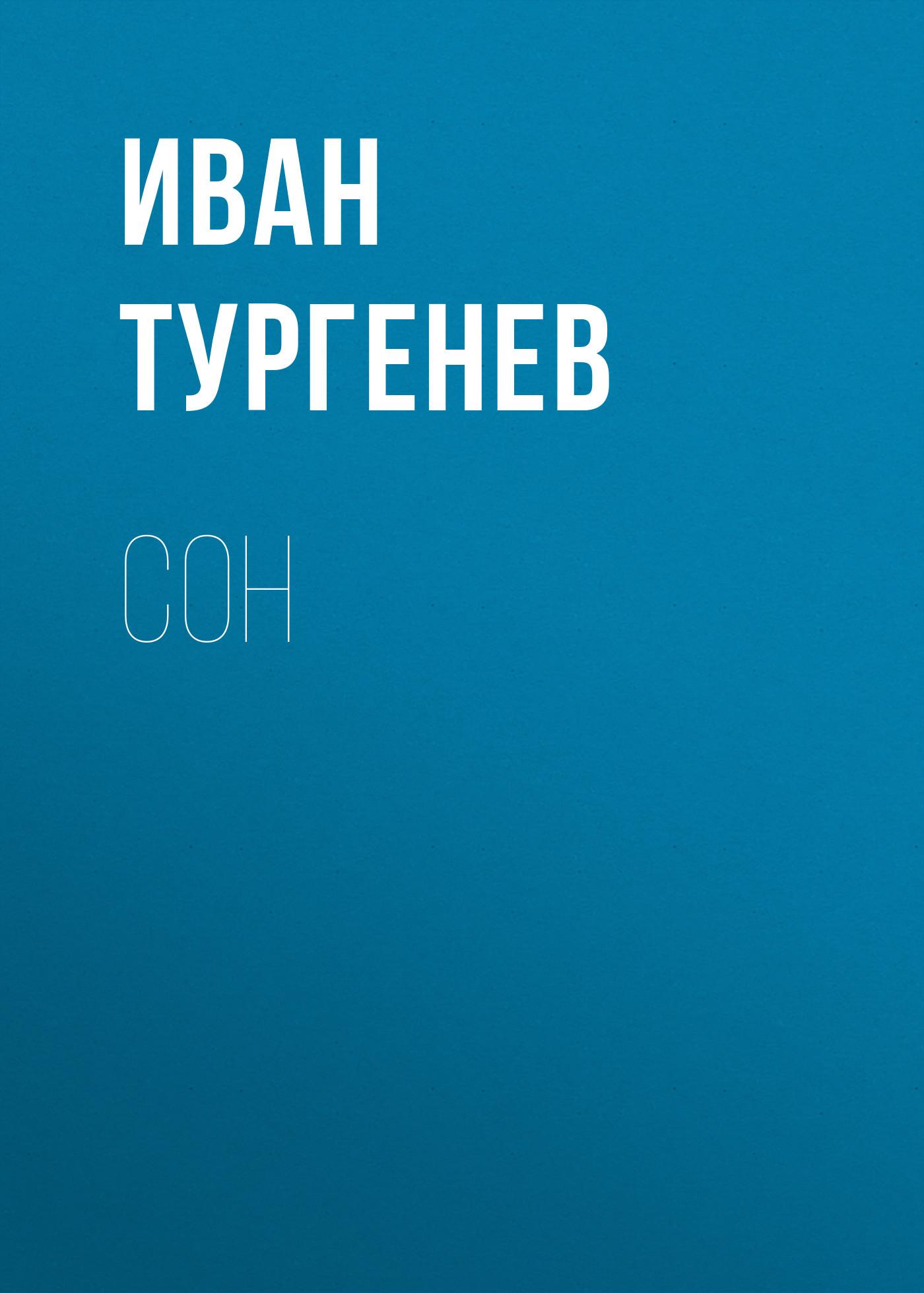 Иван Тургенев Сон скейты quicksilver отзывы