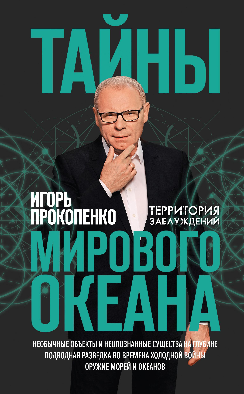 купить Игорь Прокопенко Тайны Мирового океана по цене 299 рублей