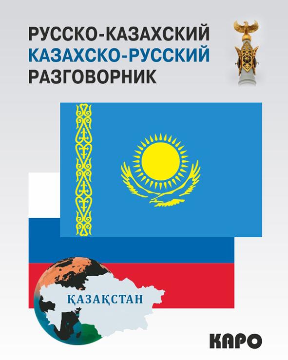 Отсутствует Русско-казахский и казахско-русский разговорник цена в Москве и Питере