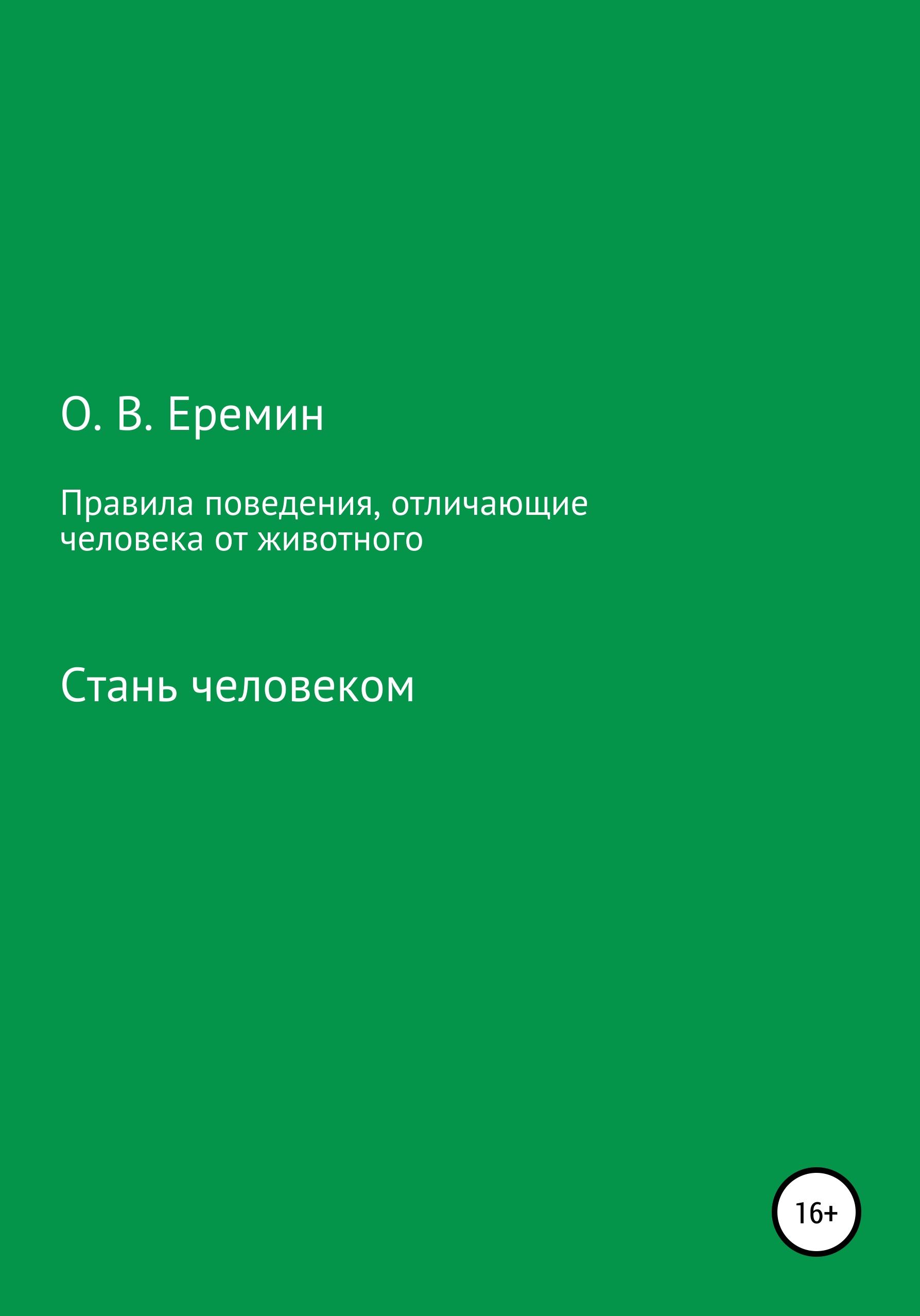 Олег Васильевич Еремин Правила поведения, отличающие человека от животного цена