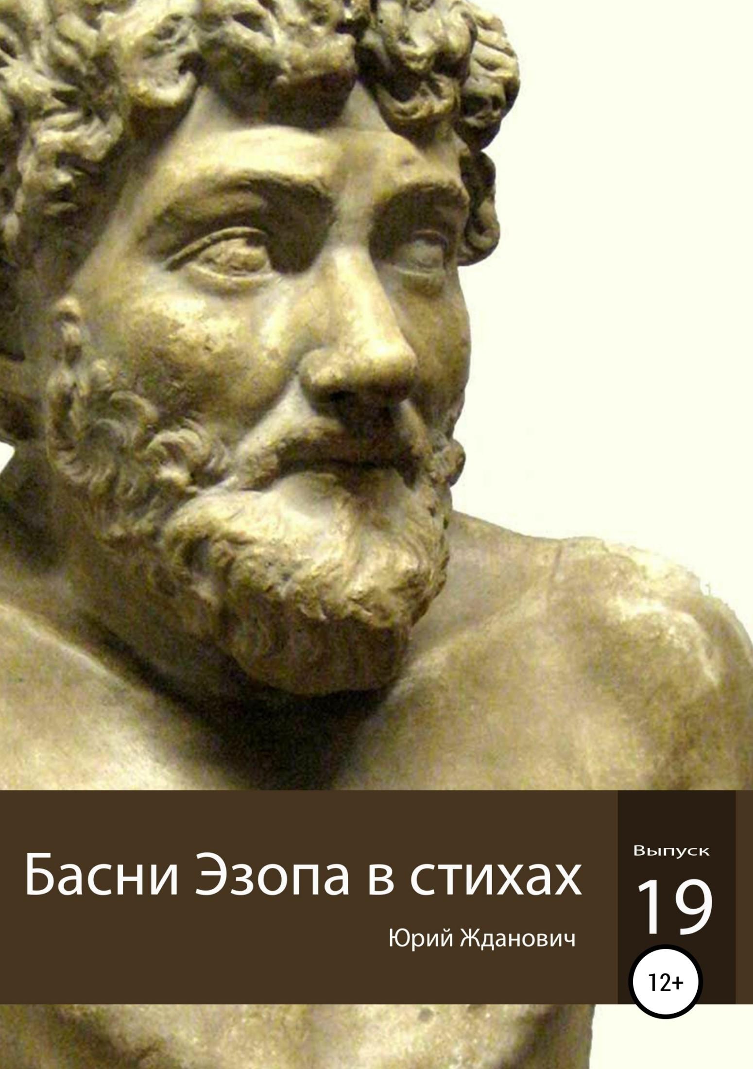 Юрий Михайлович Жданович Басни Эзопа в стихах. Выпуск 19