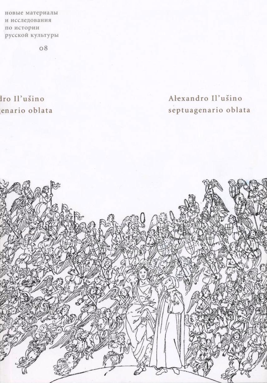 Сборник статей Alexandro Il'usino septuagenario oblata ирина александровна ломакина победители сборник статей и воспоминаний