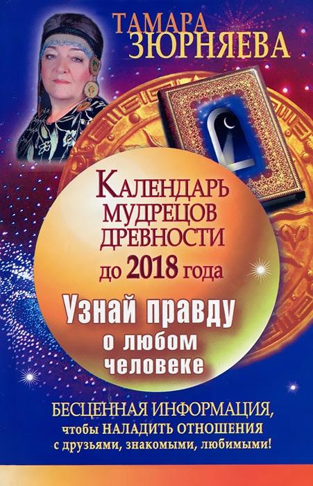 Тамара Зюрняева Календарь мудрецов древности до 2018 года. Узнай правду о любом человеке цена 2017