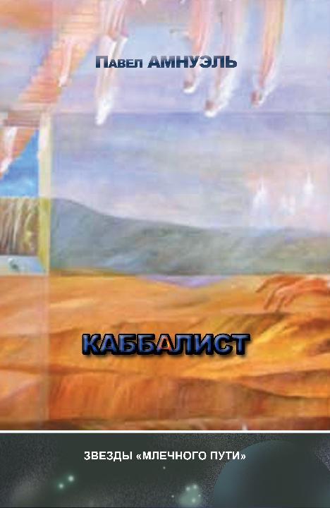 Павел (Песах) Амнуэль Каббалист (сборник)