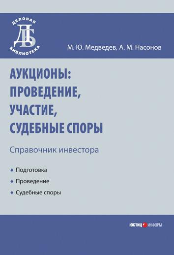 М. Ю. Медведев Аукционы: проведение, участие, судебные споры. Справочник инвестора м к треушников судебные доказательства
