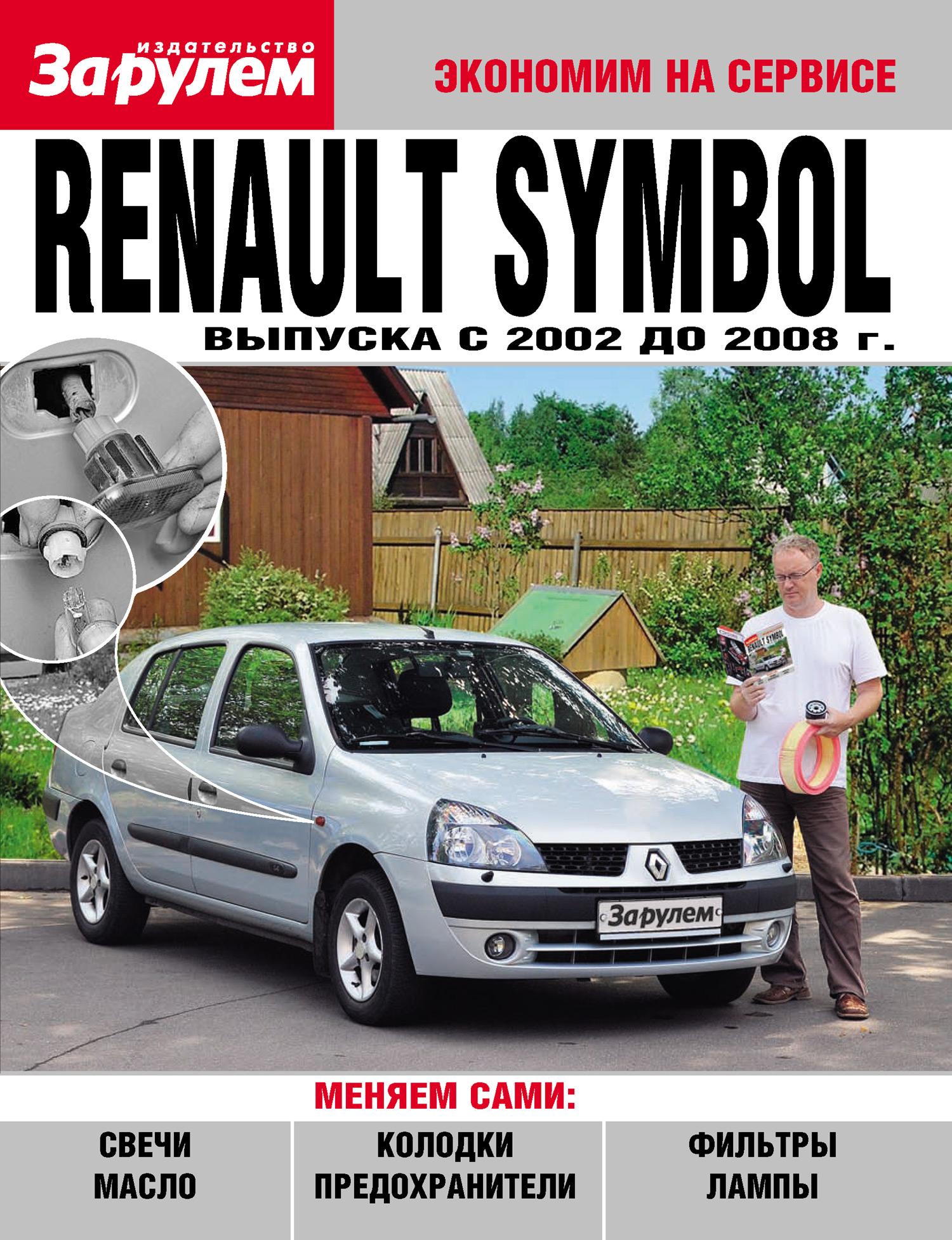 Отсутствует Renault Symbol выпуска c 2002 до 2008 года отсутствует daewoo nexia выпуска до 2008 года