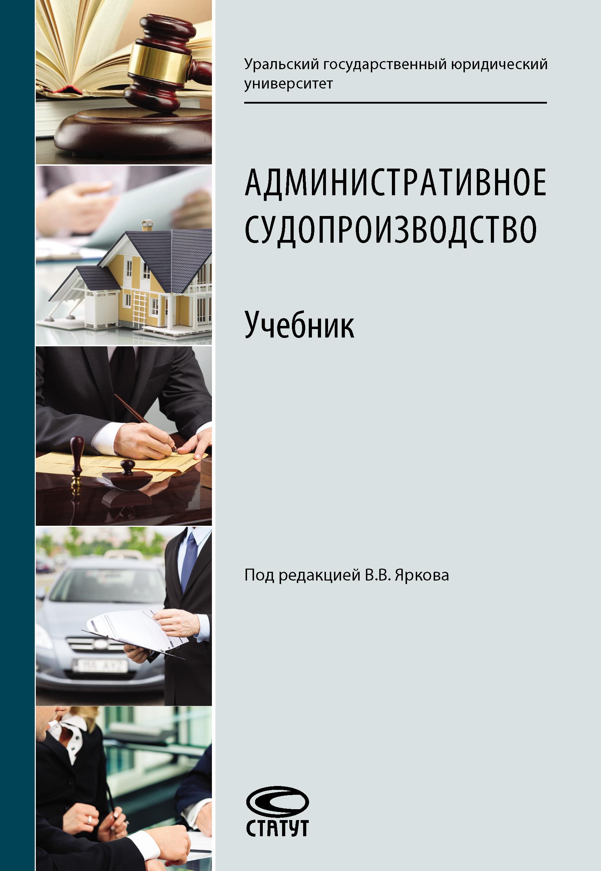 Коллектив авторов Административное судопроизводство. Учебник