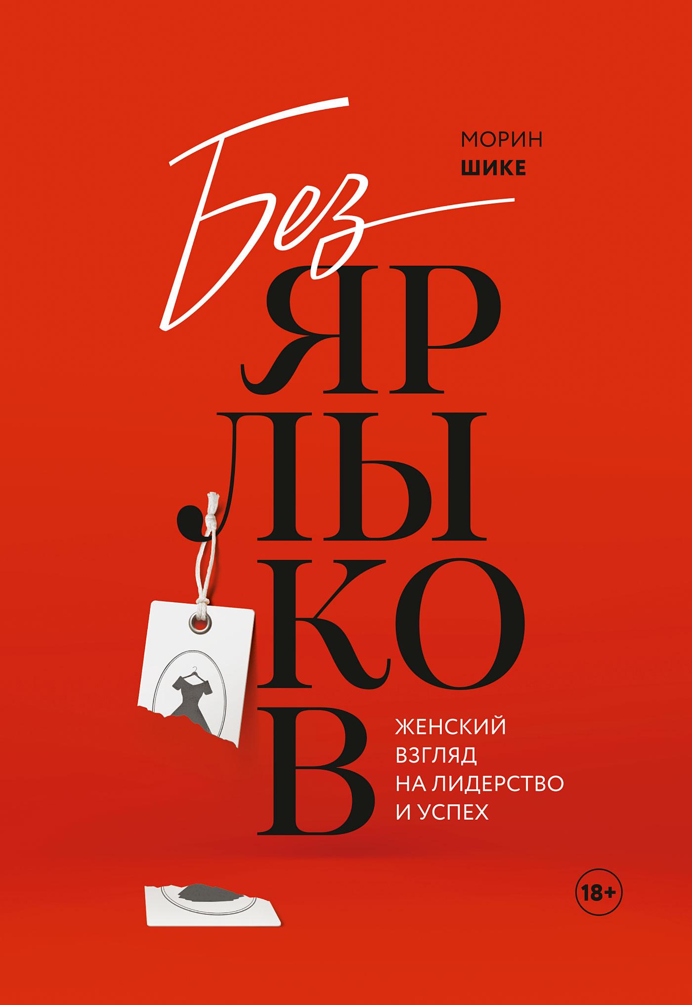 Обложка книги. Автор - Морин Шике