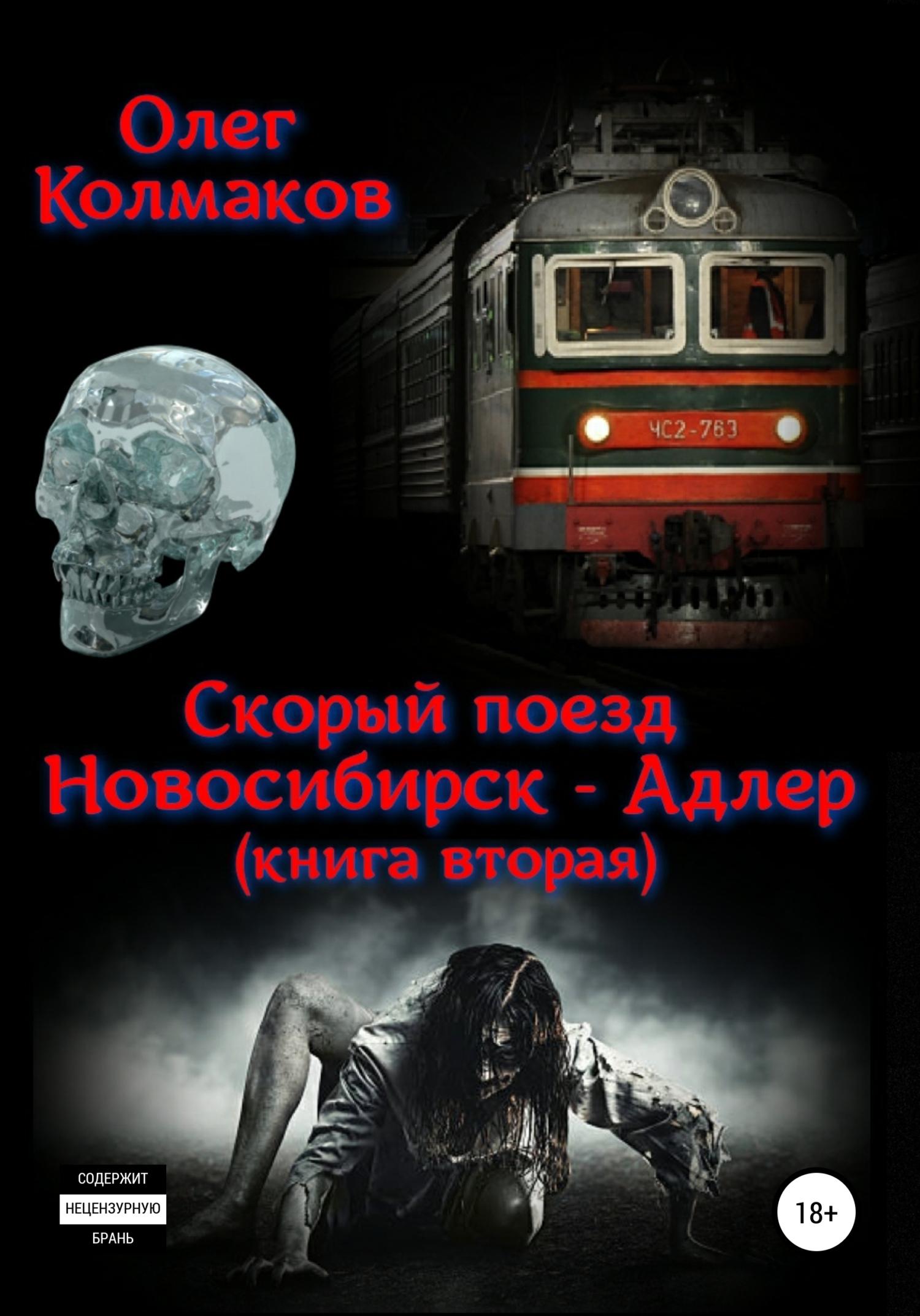 Олег Колмаков Скорый поезд « – Адлер» – 2