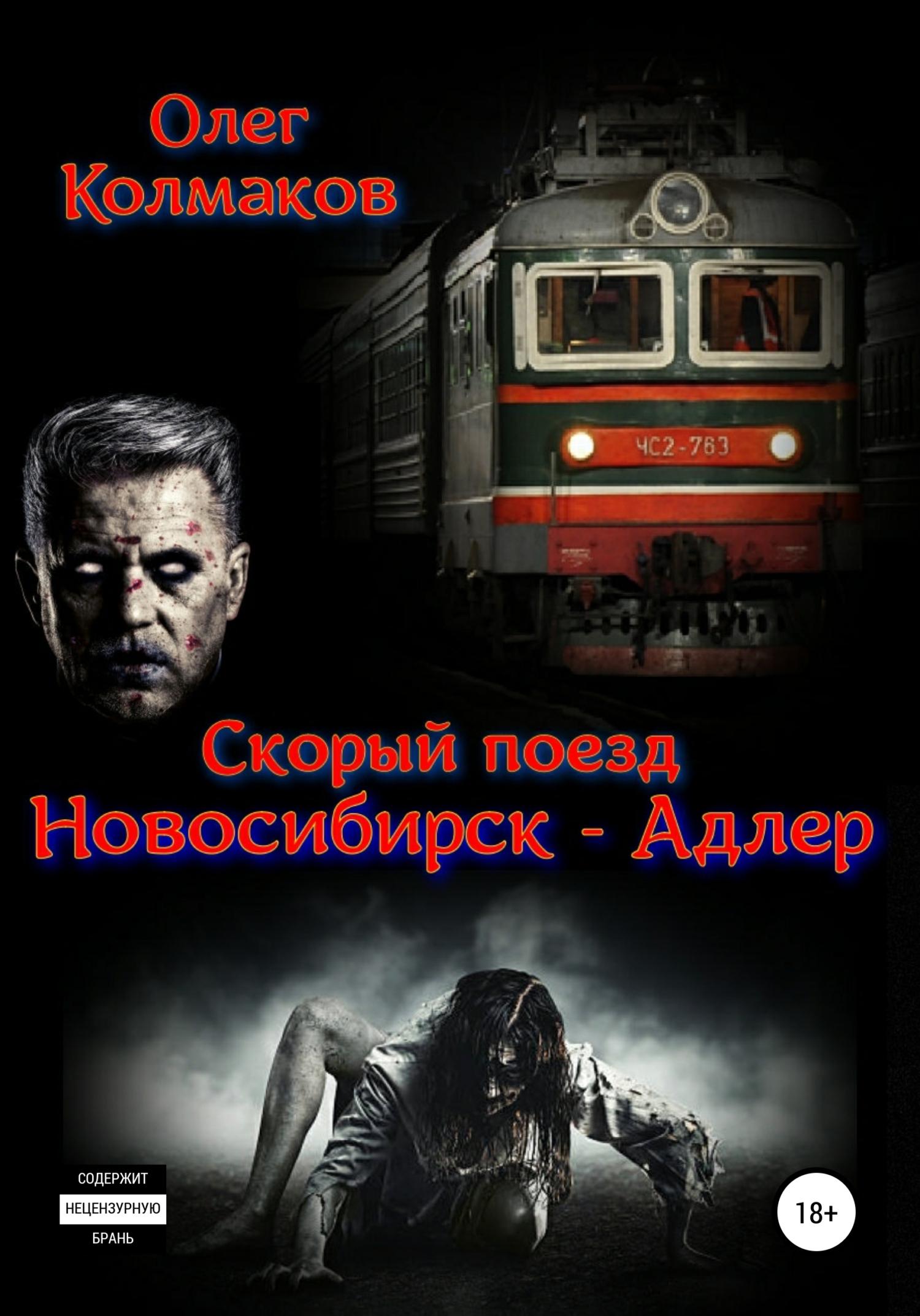 Олег Колмаков Скорый поезд «Новосибирск – Адлер» eichhorn вагон с цистерной