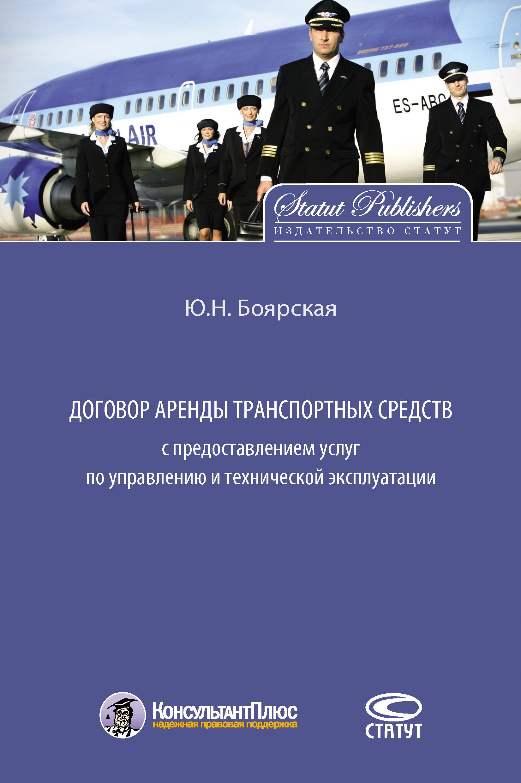 Юлия Боярская Договор аренды транспортных средств с предоставлением услуг по управлению и технической эксплуатации цена 2017