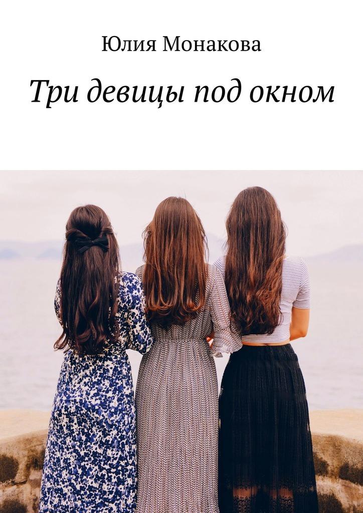 Юлия Монакова Три девицы подокном пушкин а три девицы под окном