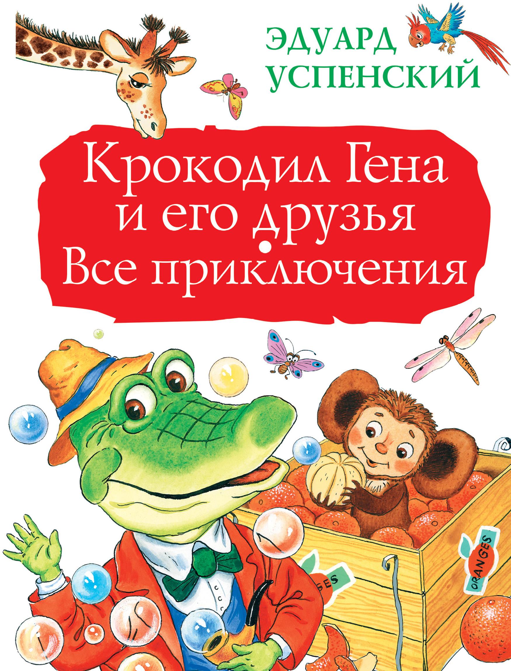Эдуард Успенский Крокодил Гена и его друзья. Все приключения степанов владимир александрович что увидели друзья