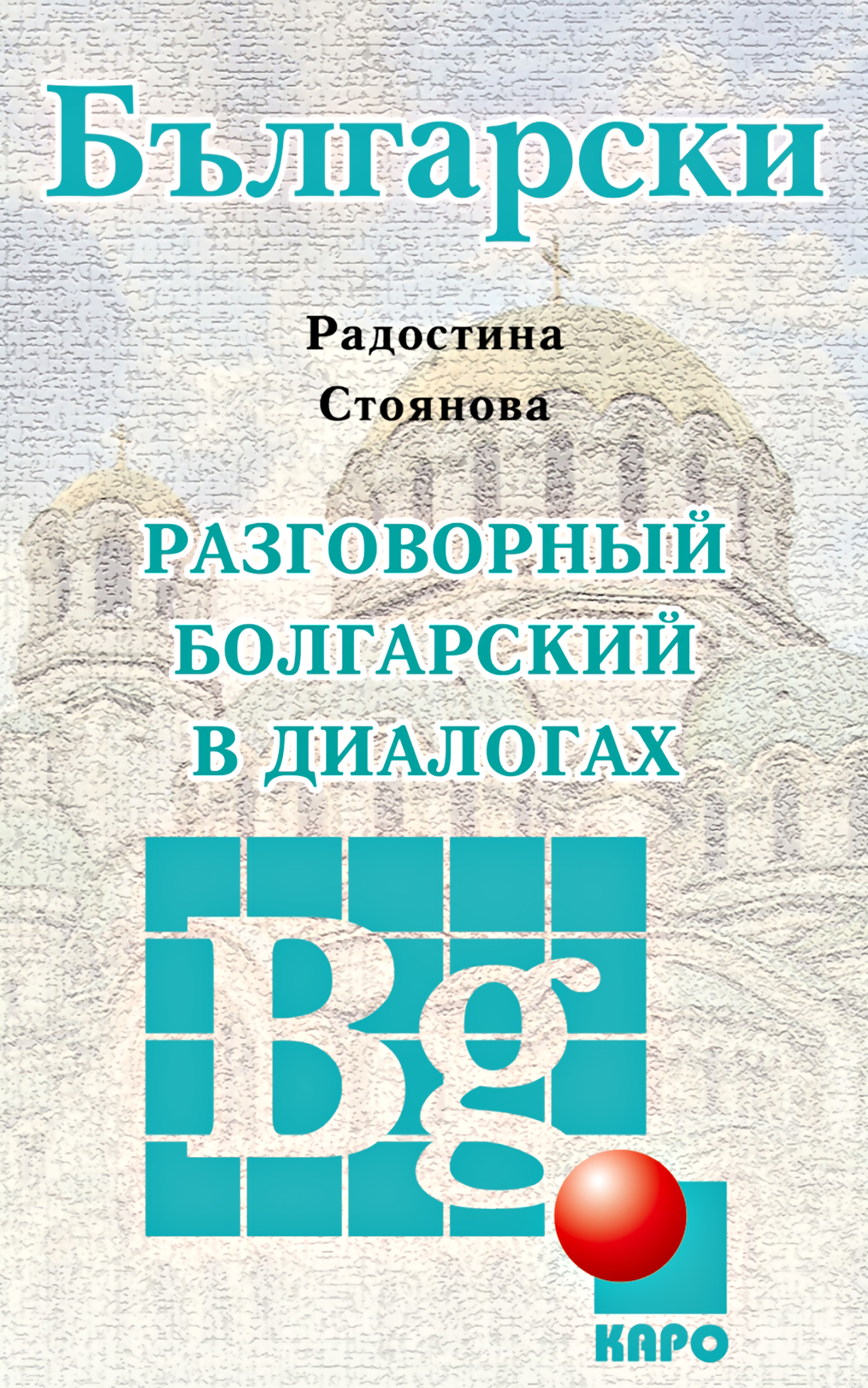 Радостина Стоянова Разговорный болгарский в диалогах steve dawson internal control anti fraud program design for the small business a guide for companies not subject to the sarbanes oxley act
