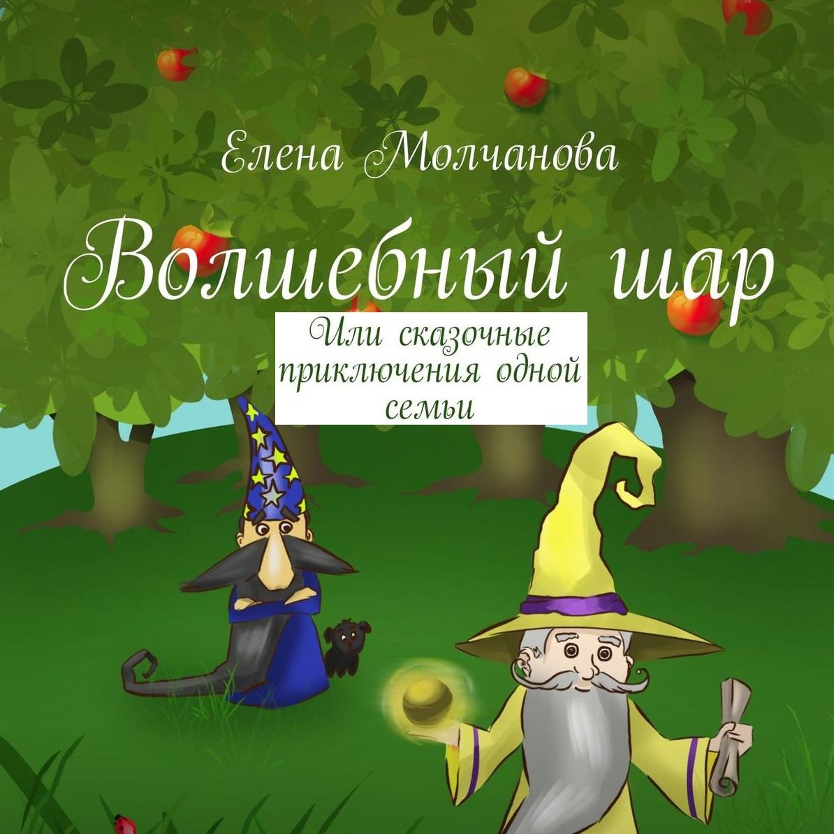 Елена Молчанова Волшебныйшар. Или сказочные приключения одной семьи визитница глава семьи