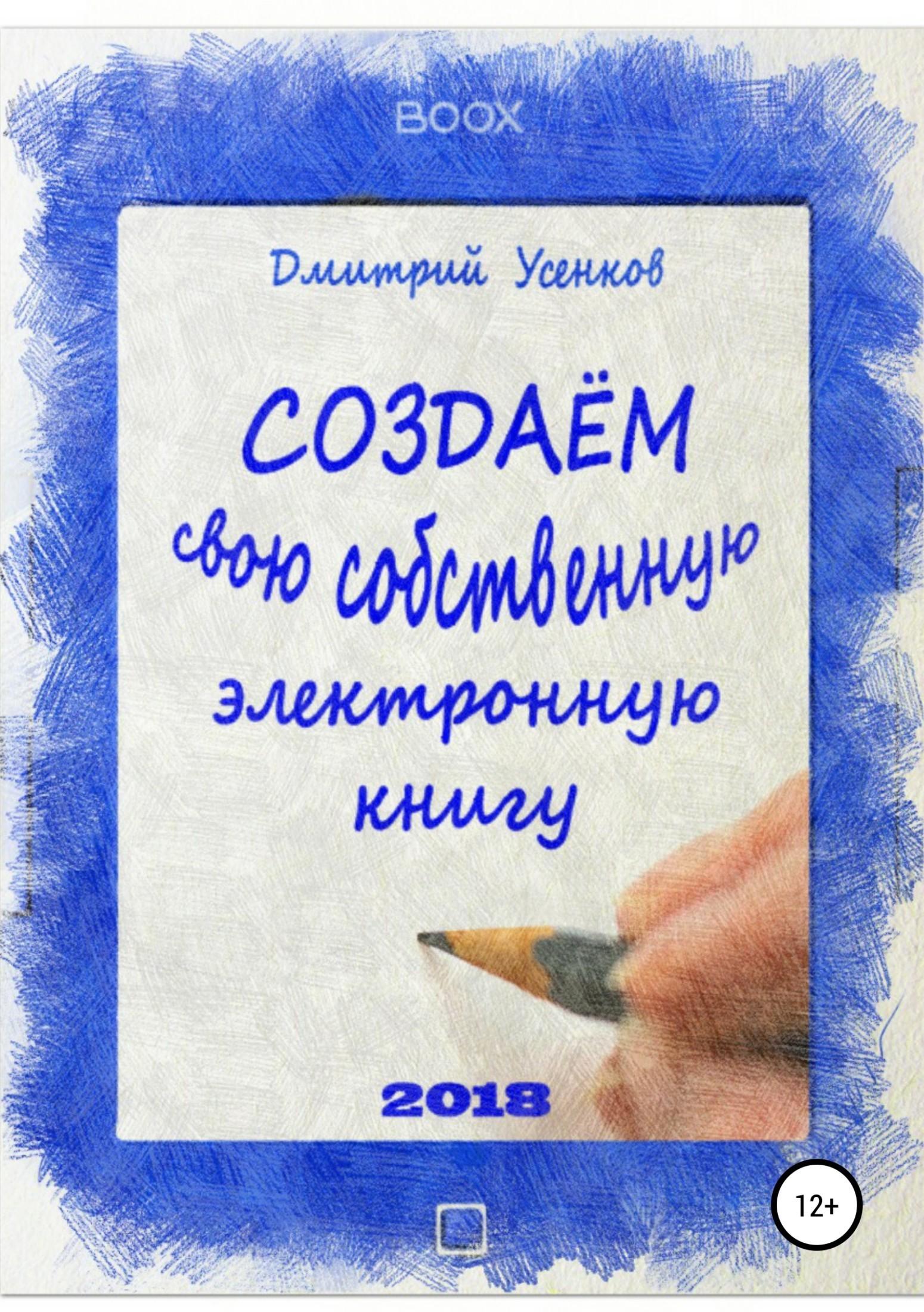 Дмитрий Юрьевич Усенков Создаём свою собственную электронную книгу