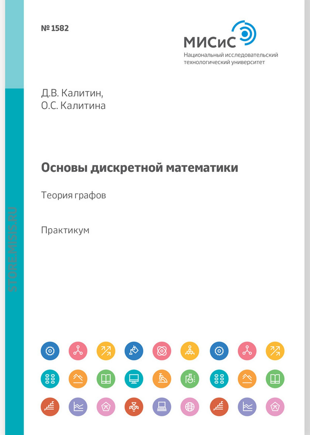 Д. В. Калитин Основы дискретной математики. Теория графов. Практикум тюрин и вычислительная техника и информационные технологии