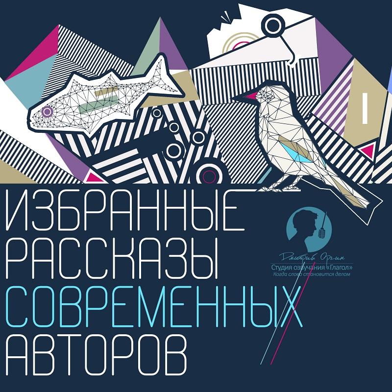 Сергей Носов Избранные рассказы современных авторов басыров м печатная машина роман