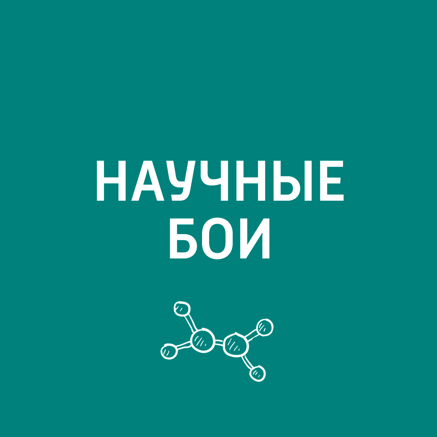 Евгений Стаховский Финал. Научные достижения и открытия евгений стаховский последние научные открытия