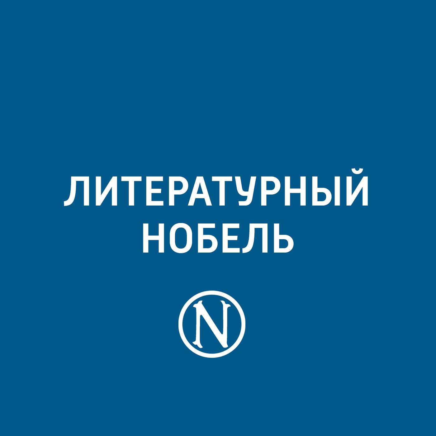 Евгений Стаховский Владислав Реймонт владислав мирзоян дыра роман