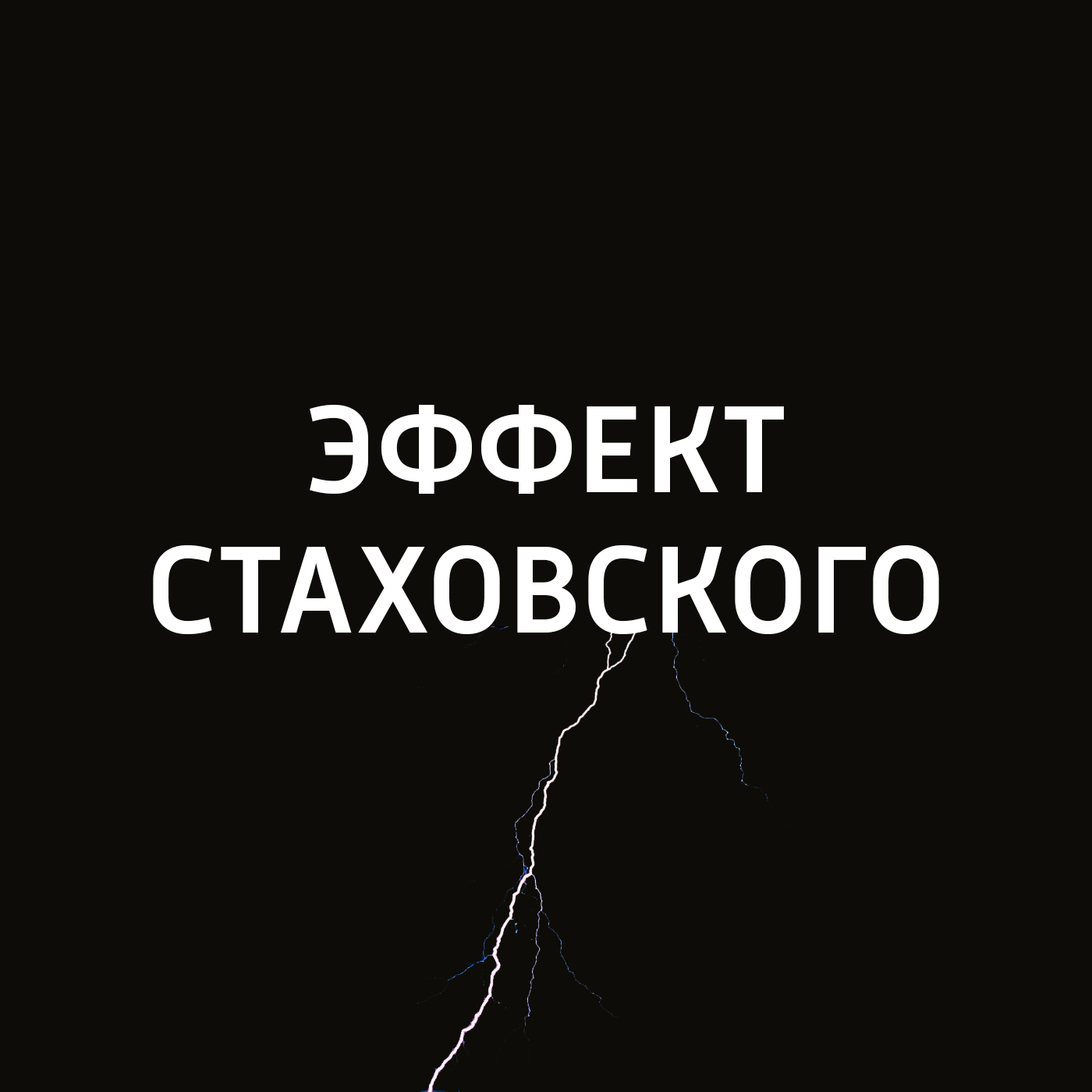 Евгений Стаховский Синдром Ван Гога