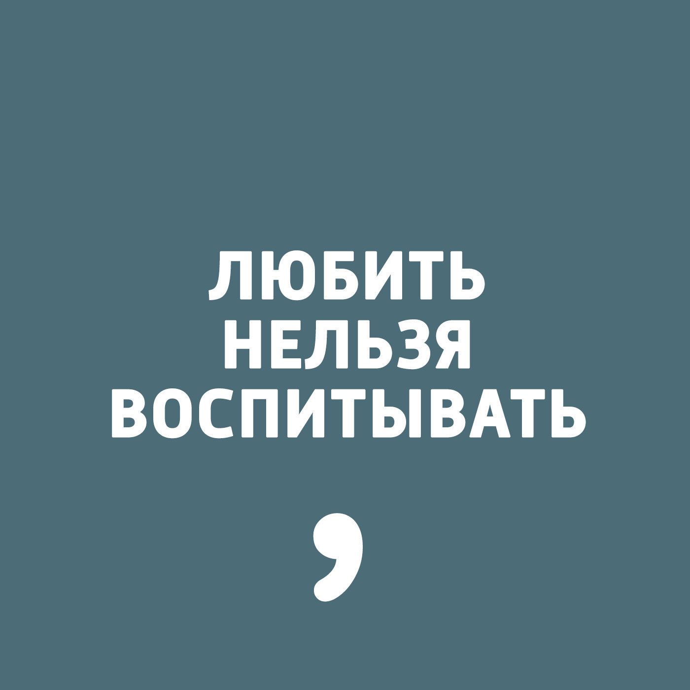 Дима Зицер Выпуск 22 дима зицер любить нельзя воспитывать