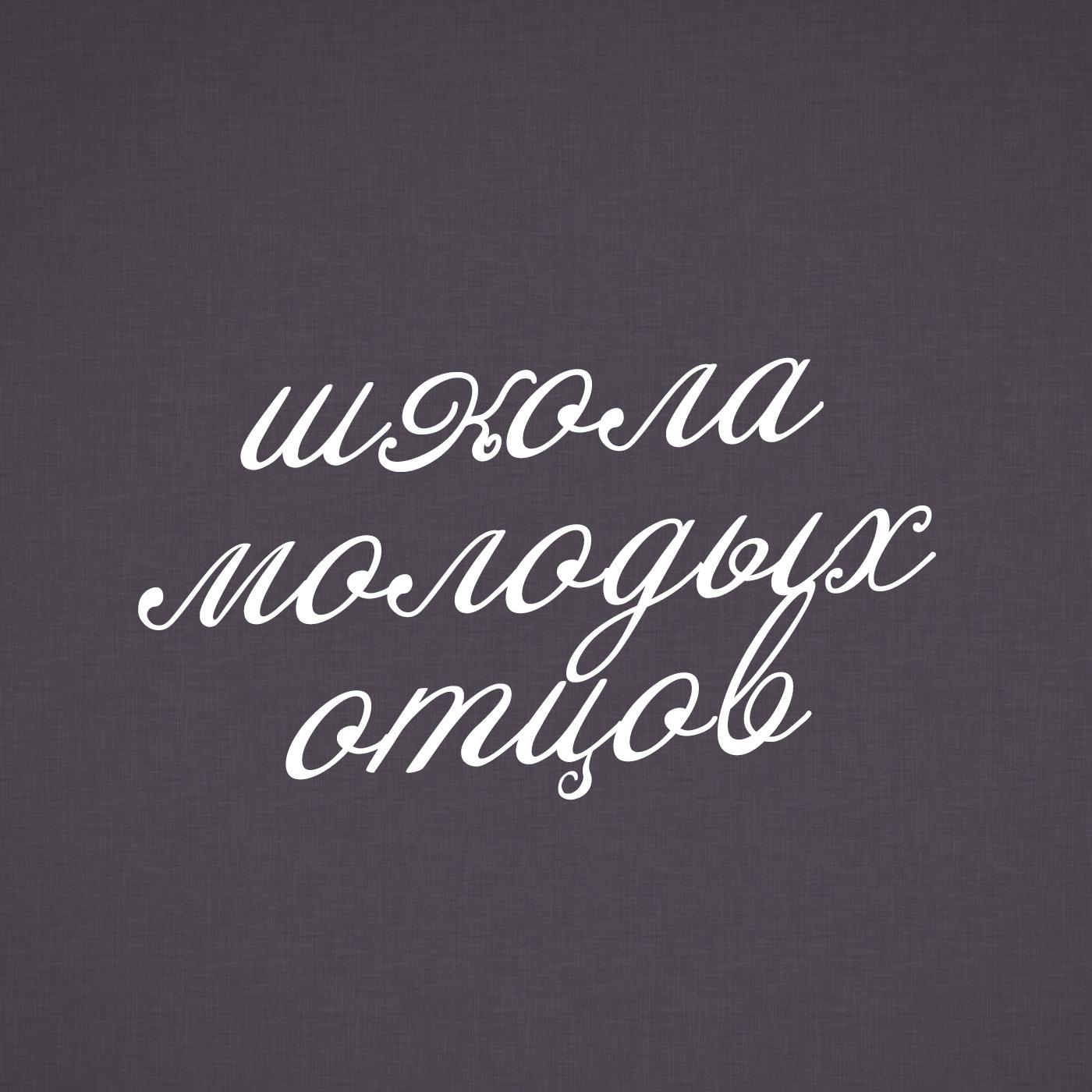 Творческий коллектив шоу «Сергей Стиллавин и его друзья» Ребенок от предыдущих отношений
