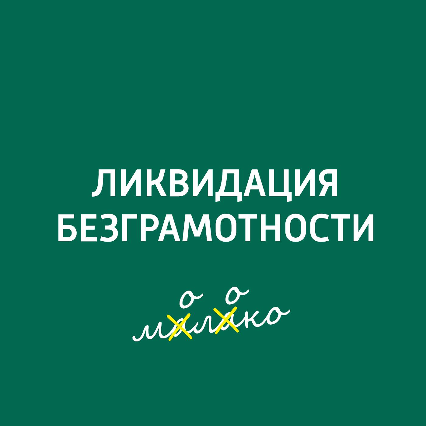 Творческий коллектив шоу «Сергей Стиллавин и его друзья» Что в имени тебе моем? О людях и вещах, которым мы даем название