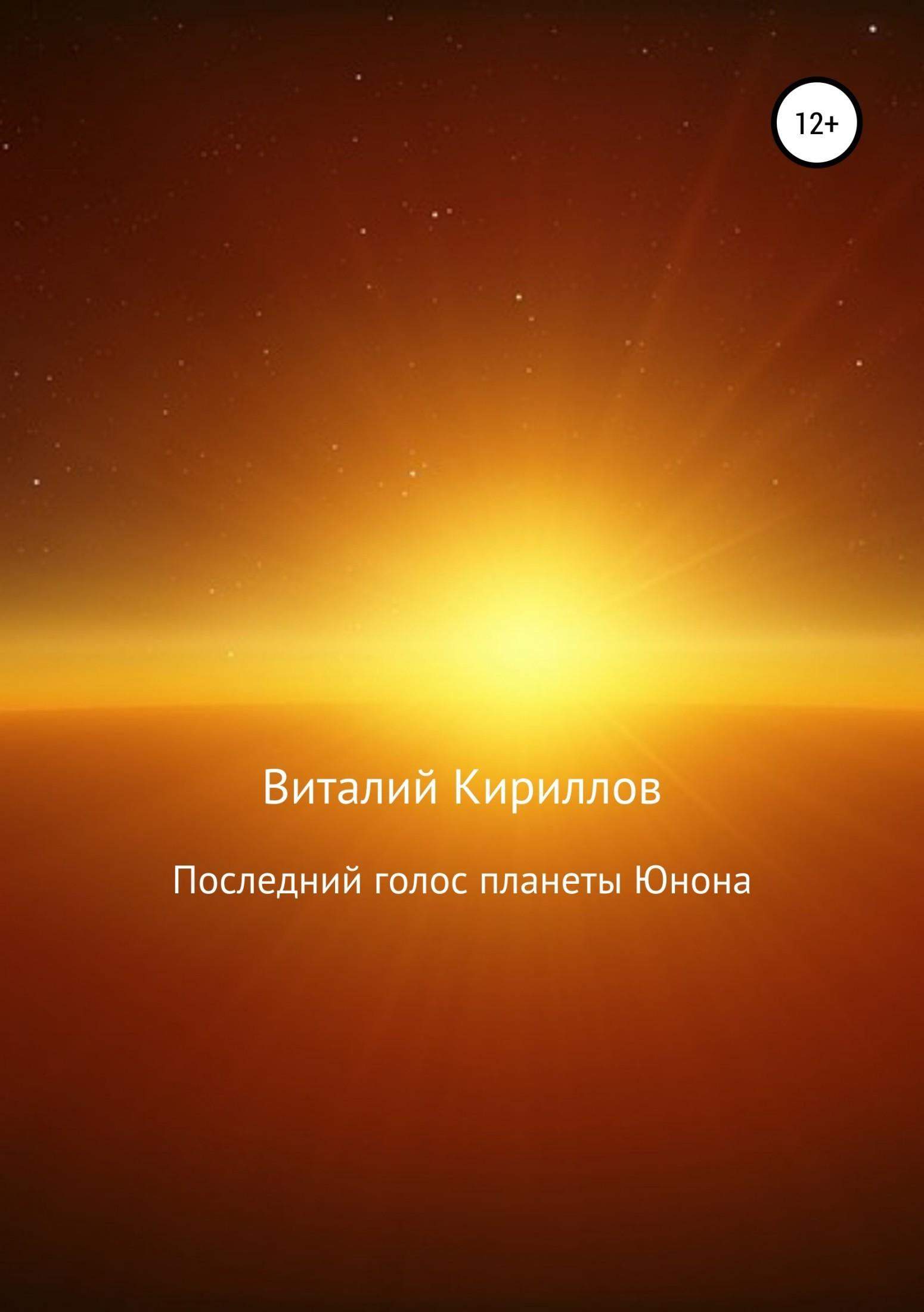 Виталий Александрович Кириллов Последний голос планеты Юнона виталий александрович кириллов инсайдер последний пророк