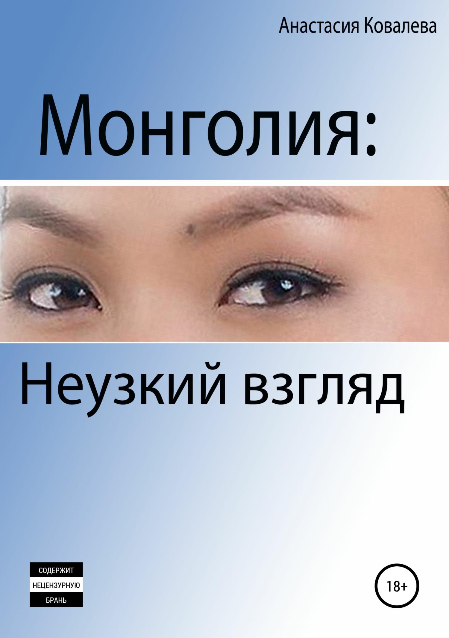 Анастасия Ковалева Монголия. Неузкий взгляд
