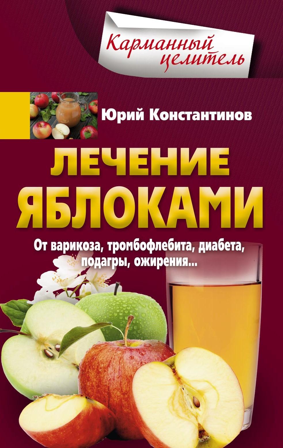Юрий Константинов Лечение яблоками. От варикоза, тромбофлебита, диабета, подагры, ожирения…