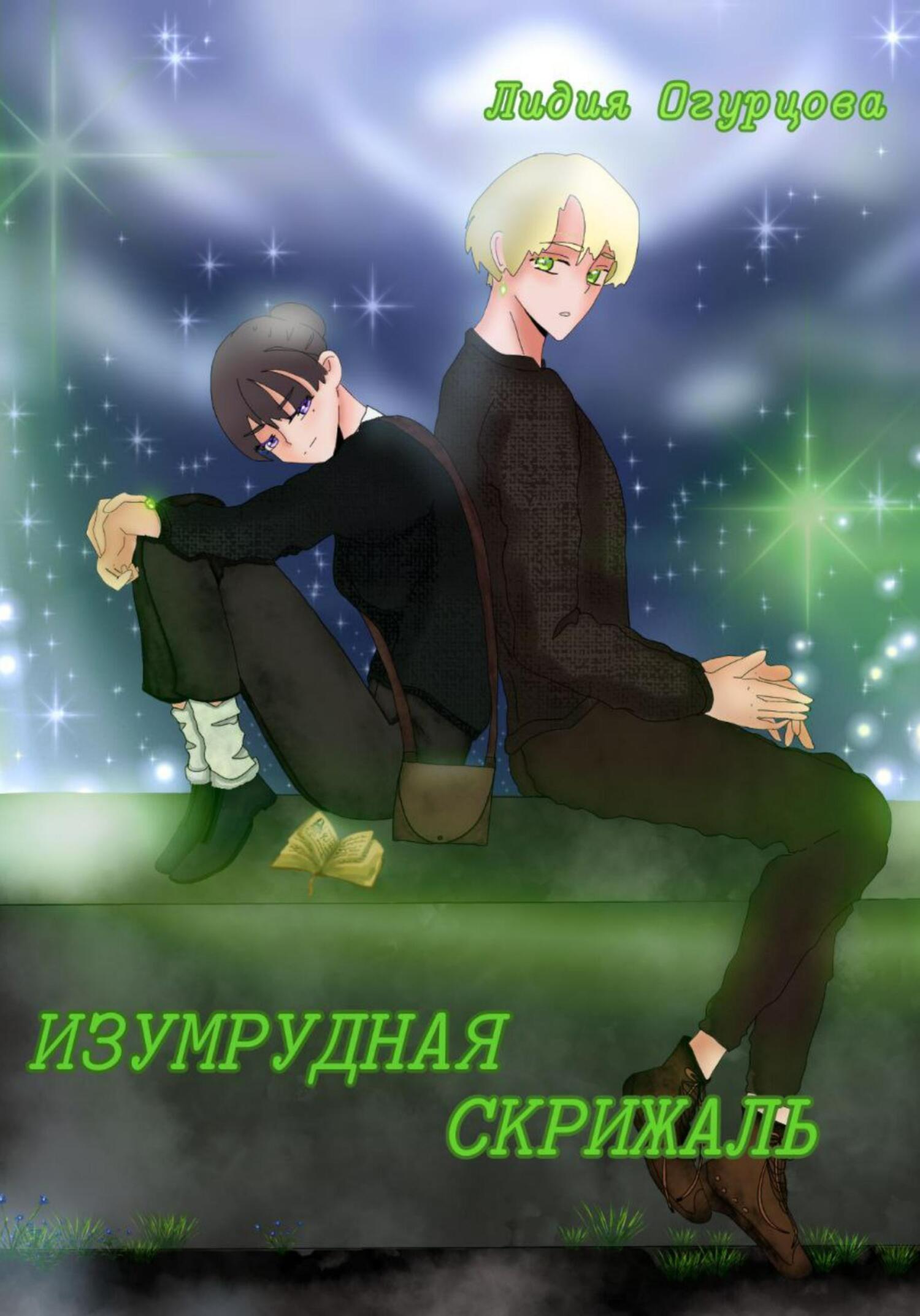 Лидия Викторовна Огурцова Изумрудная скрижаль лафевер робин теодосия и изумрудная скрижаль