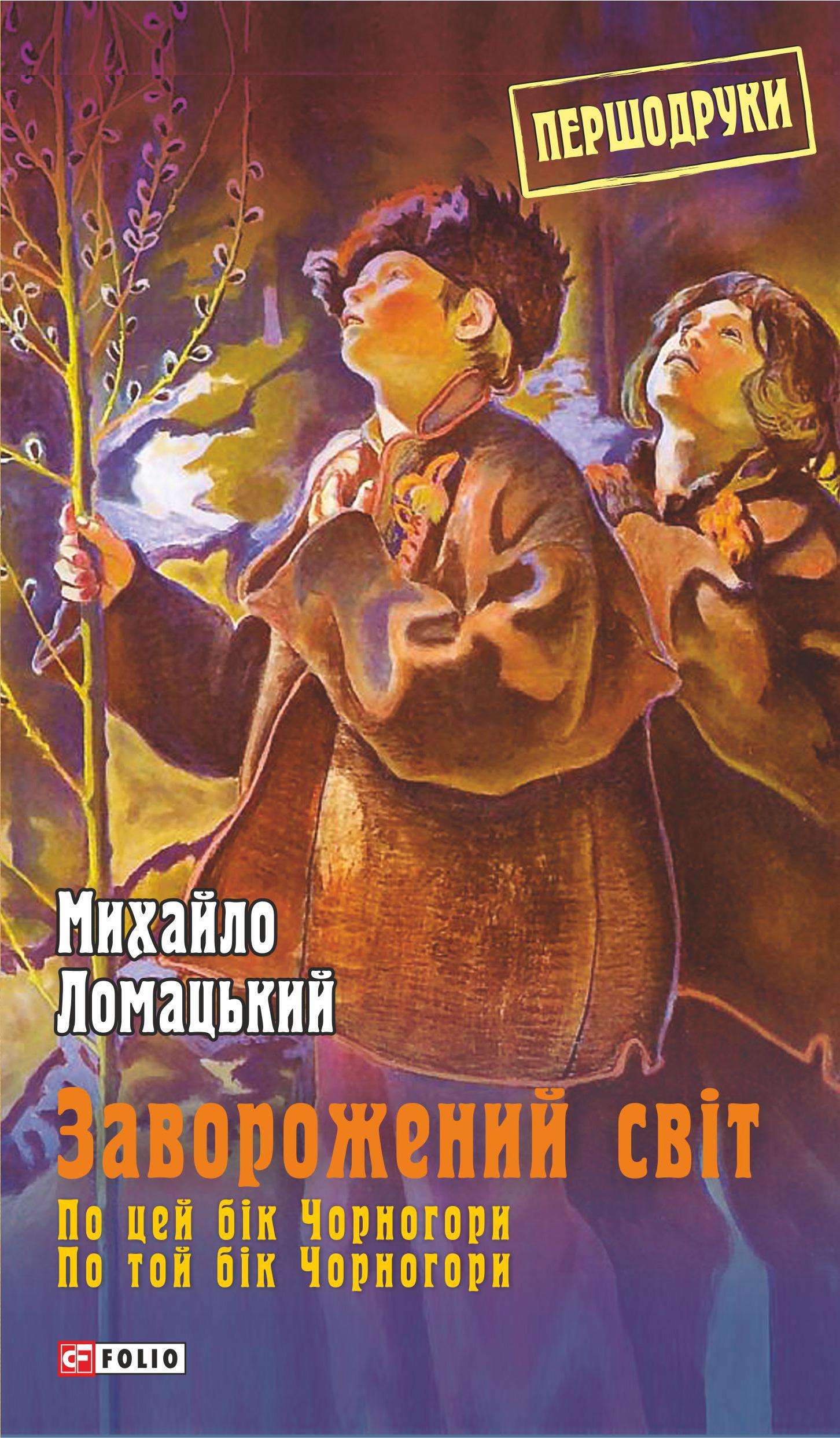 Михайло Ломацький Заворожений світ: По цей бік Чорногори. По той бік Чорногори дара корній зворотний бік світів