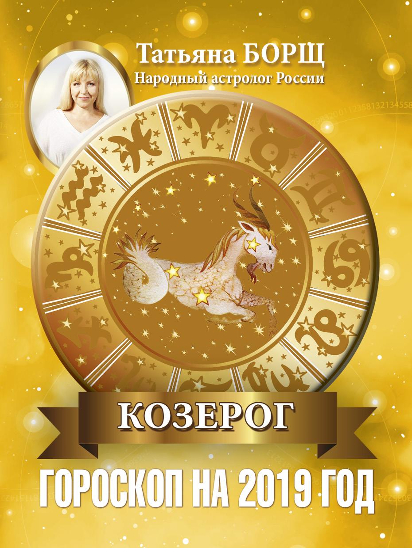 Татьяна Борщ Козерог. Гороскоп на 2019 год все цены
