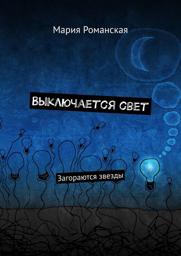Мария Романская Выключаетсясвет. Загораются звезды коллективные сборники свет рождественской звезды