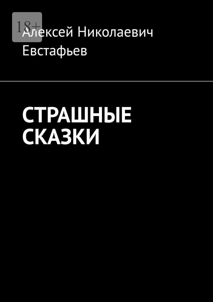 Фил Золотарёв Страшные сказки матвей попов иногда страшные сказки сборник