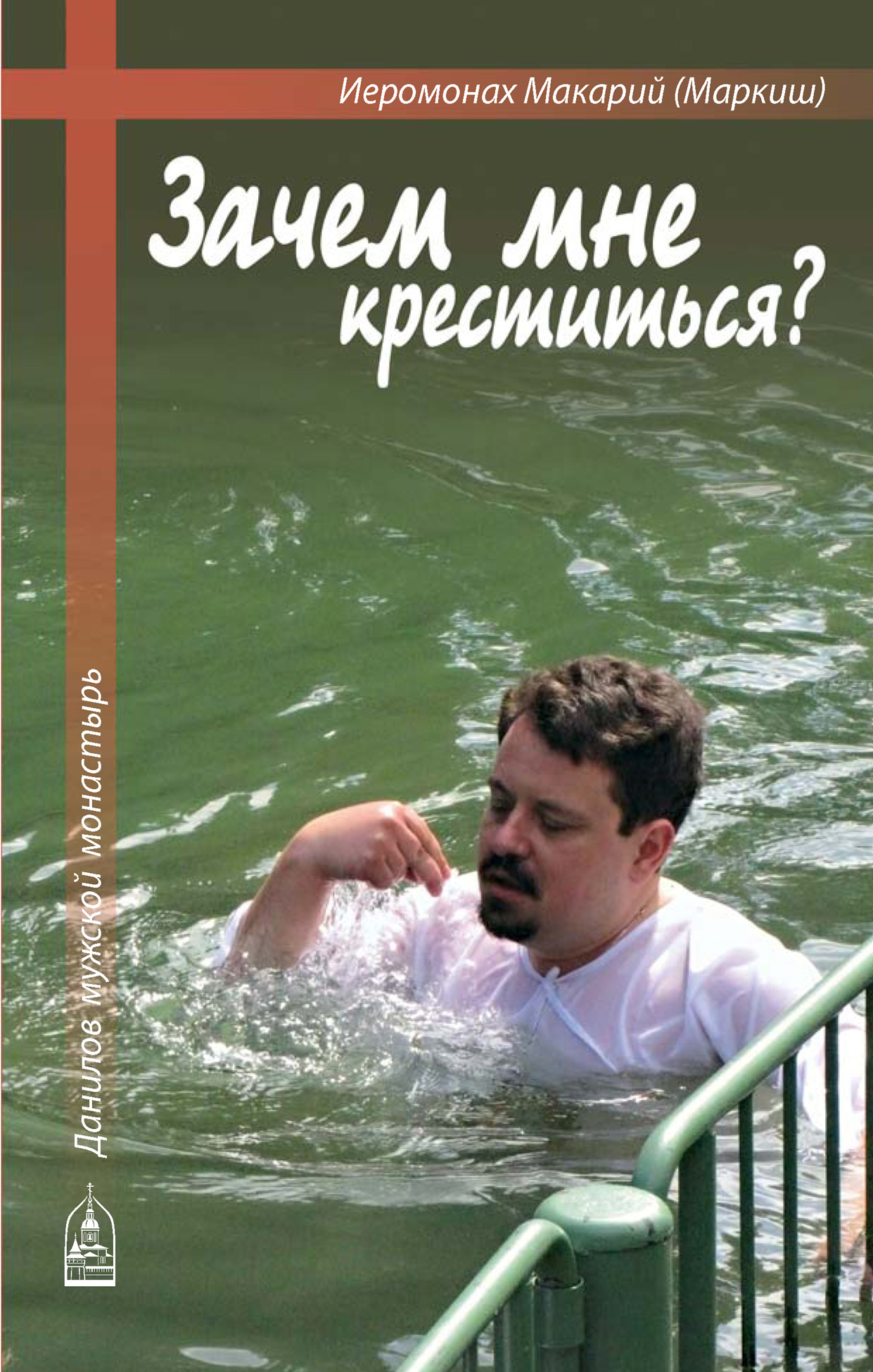 иеромонах Макарий (Маркиш) Зачем мне креститься? недорого