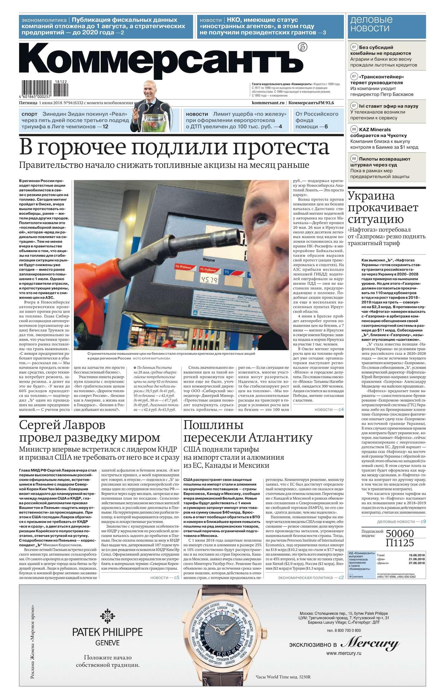 Редакция газеты Коммерсантъ (понедельник-пятница) Коммерсантъ (понедельник-пятница) 94-2018 цена