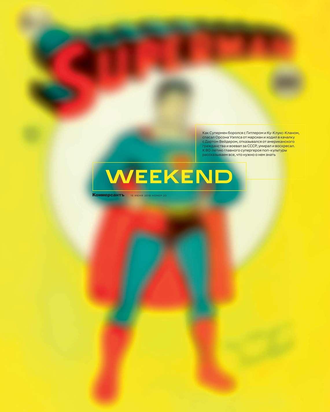 Коммерсантъ Weekend 20-2018