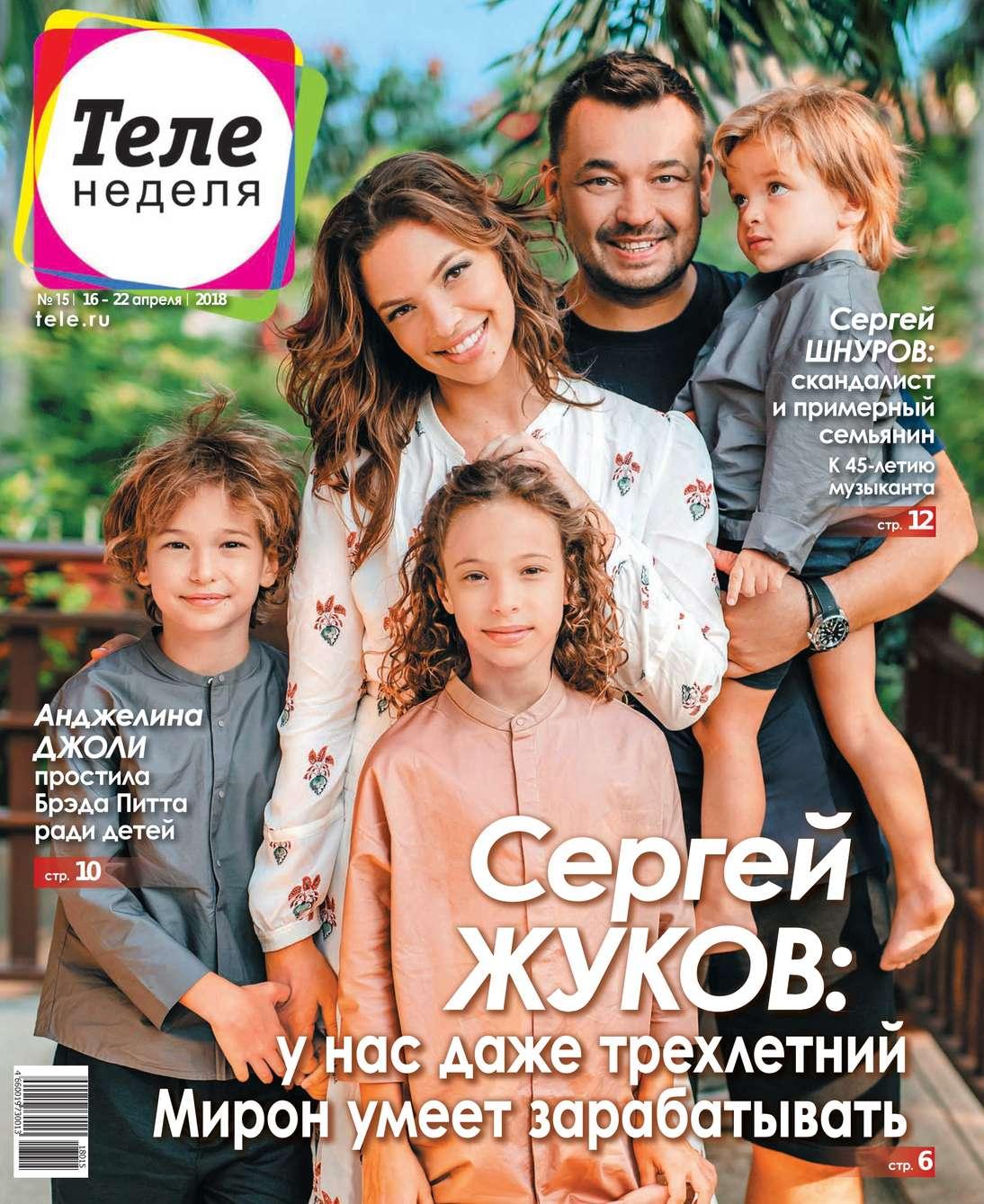 Теленеделя. Журнал о Знаменитостях с Телепрограммой 15-2018