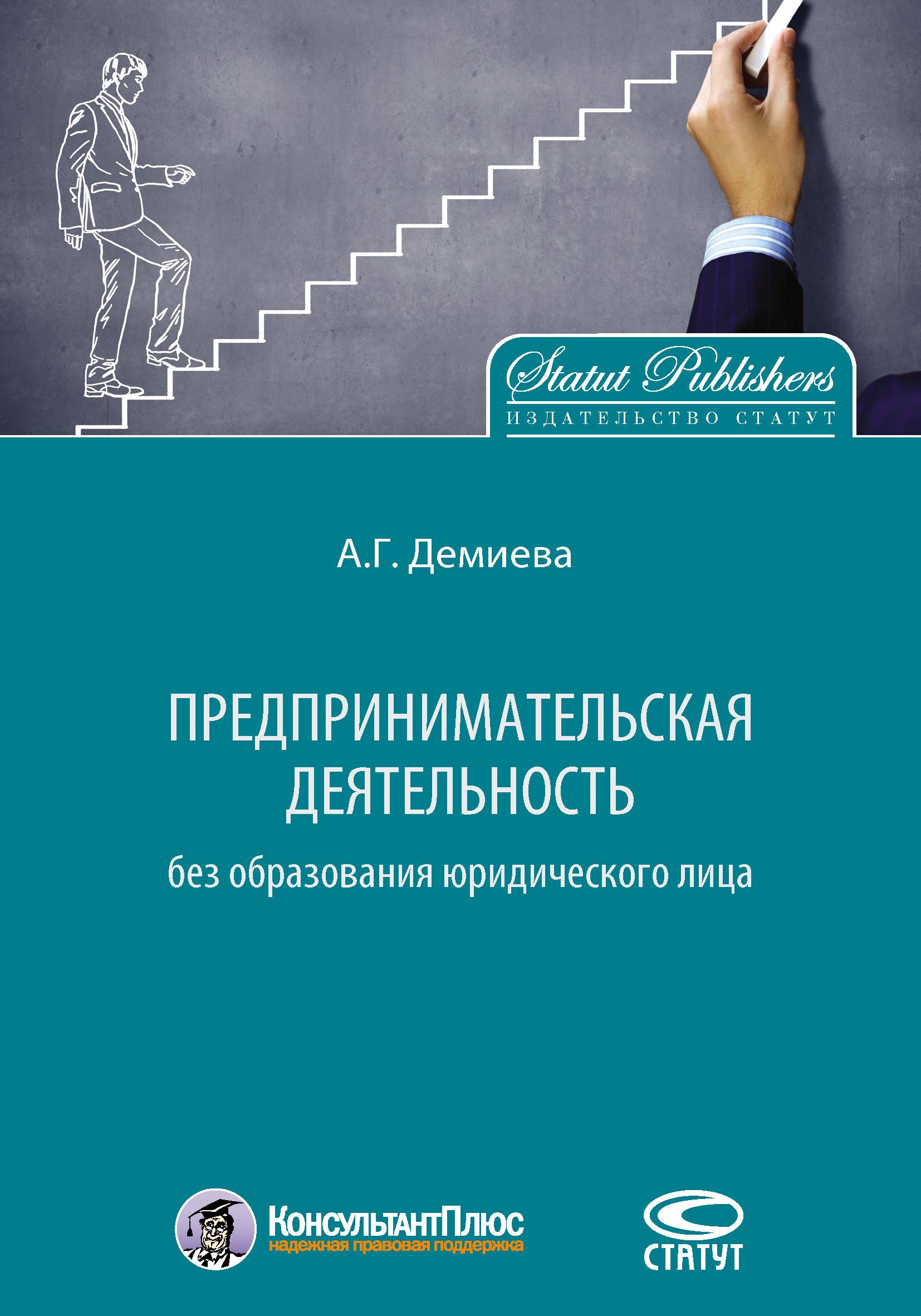 Айнур Демиева Предпринимательская деятельность без образования юридического лица