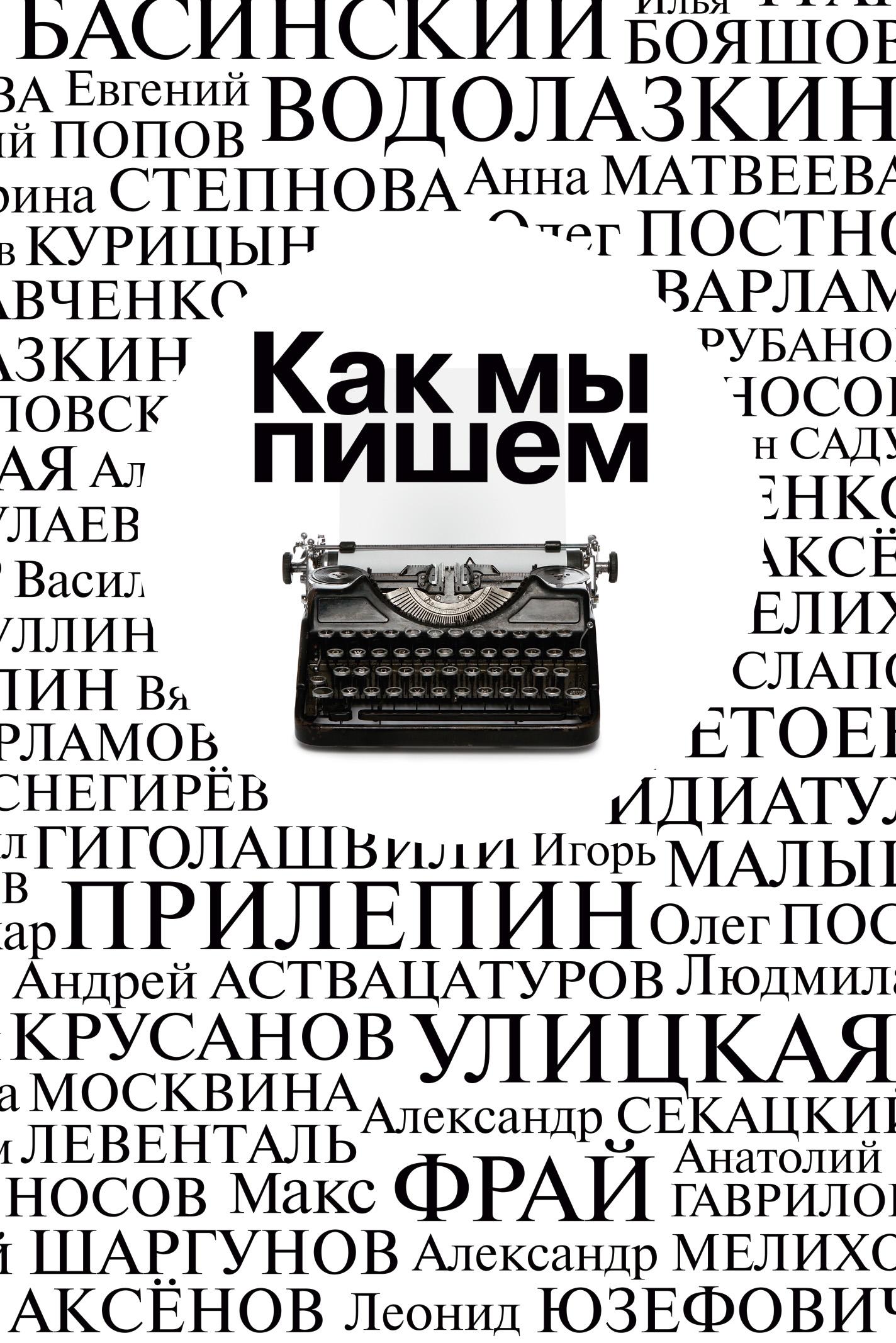 Коллектив авторов Как мы пишем. Писатели о литературе, о времени, о себе