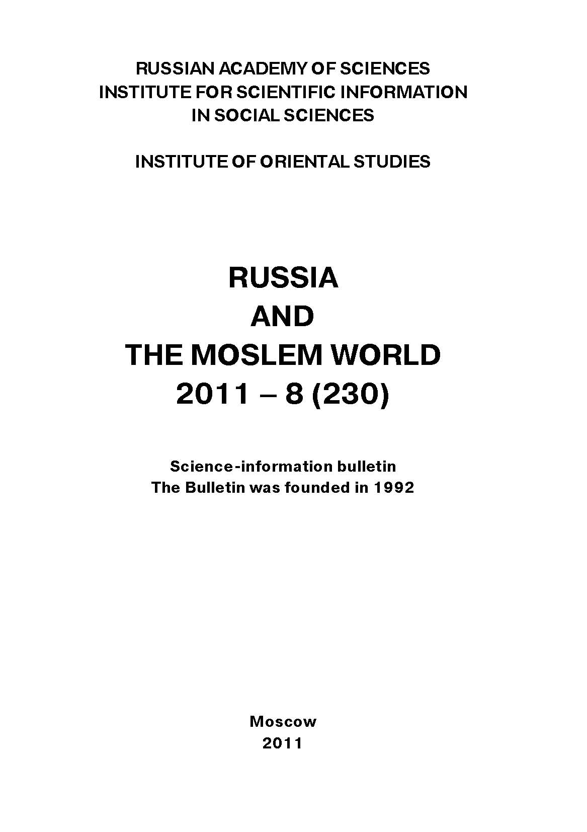 Сборник статей Russia and the Moslem World № 08 / 2011 сборник статей russia and the moslem world 04 2011