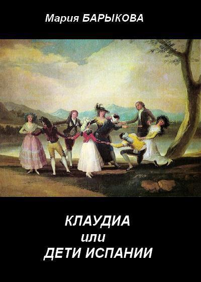 Мария Барыкова Клаудиа, или Дети Испании. Книга первая