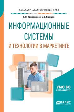Борис Ефимович Одинцов Информационные системы и технологии в маркетинге. Учебное пособие для академического бакалавриата информационные ресурсы и технологии в экономике