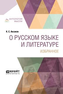 Константин Сергеевич Аксаков О русском языке и литературе. Избранное